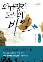 외규장각 도서의 비밀. 2