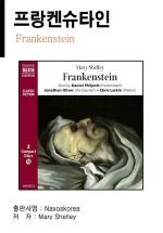 Frankenstein (프랑켄슈타인)