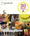 30 DAYS - 사진초보 탈출 프로젝트
