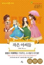 작은 아씨들 (꿈꾸는소녀 Y 시리즈 2)