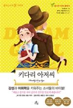키다리 아저씨 (꿈꾸는소녀 Y 시리즈 3)