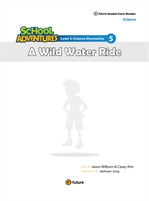 School Adventures (A Wild Water Ride) - 물의 순환