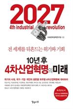 10년 후 4차산업혁명의 미래 (개정판)