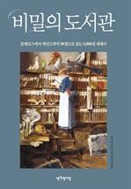 비밀의 도서관