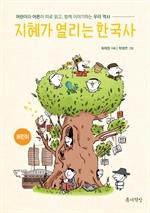지혜가 열리는 한국사: 어린이ㆍ어른
