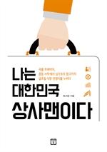 나는 대한민국 상사맨이다